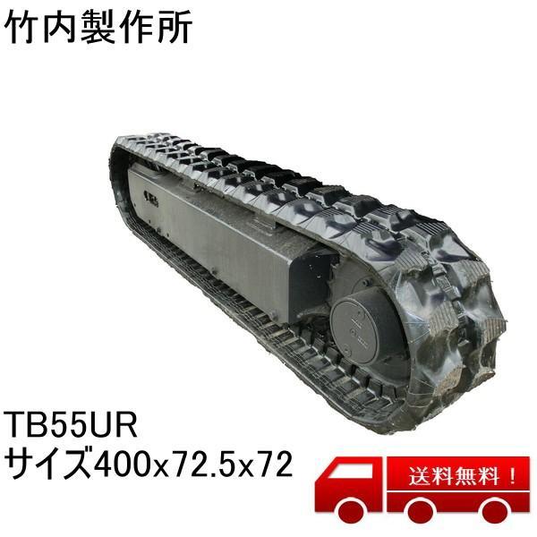 建設機械用ゴムクローラー TB55UR サイズ400x72.5x72