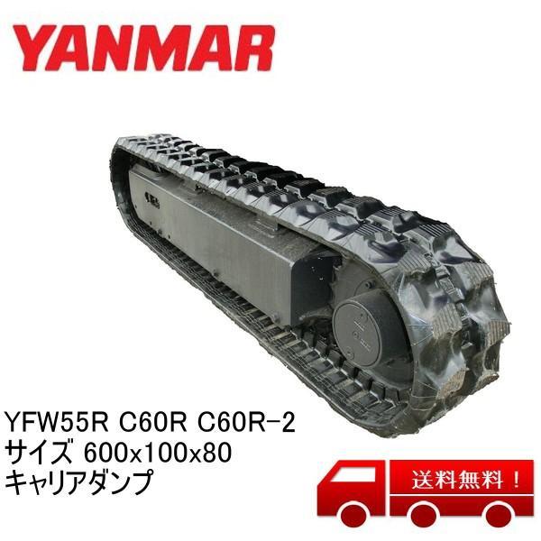 ゴムクローラー ヤンマー yanmar YFW55R C60R C60R-2 サイズ 600x100x80 キャリアダンプ