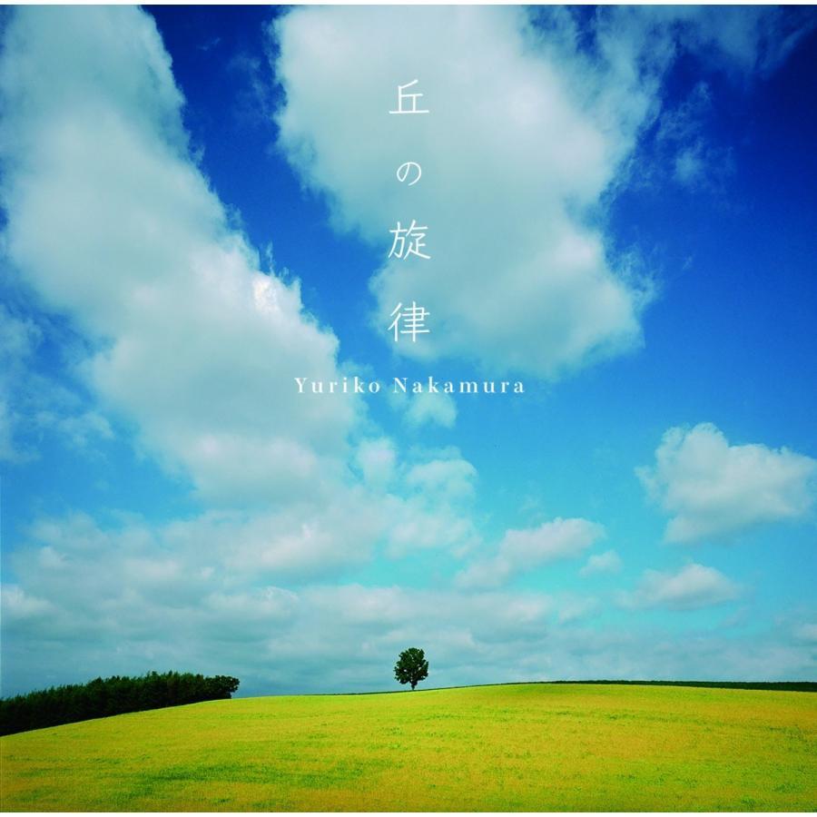 【CD】中村由利子 「丘の旋律」|threeknowmanrec