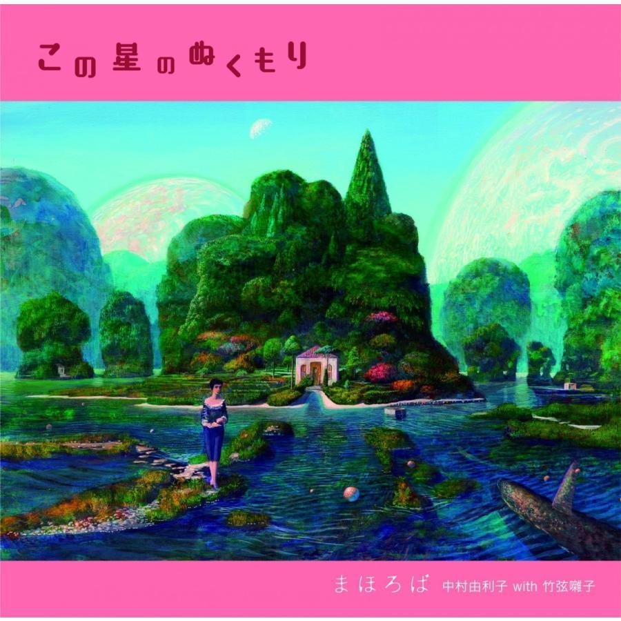 【CD】まほろば(中村由利子&竹弦囃子) 「この星のぬくもり」 threeknowmanrec