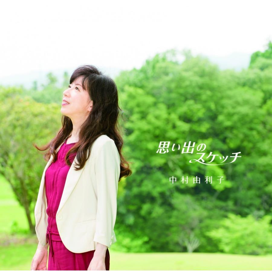 【CD】中村由利子 「思い出のスケッチ」 threeknowmanrec