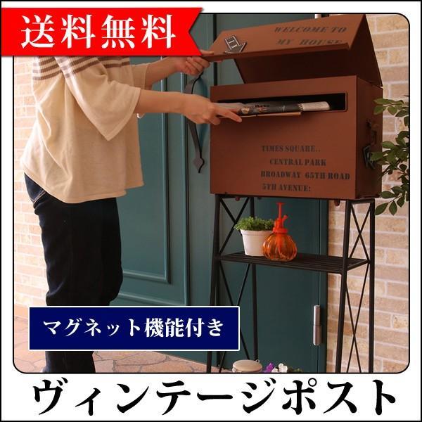aiden ヴィンテージポスト ポスト 郵便 マグネット機能付き スタンドポスト 郵便受け スタンド 玄関 おしゃれ メールボックス