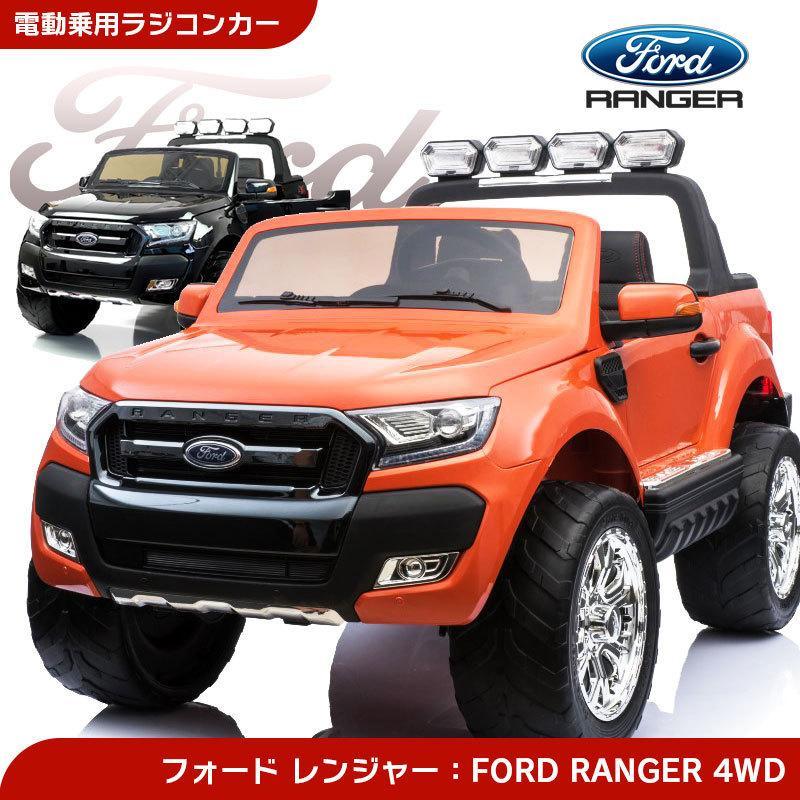 乗用玩具 電動乗用玩具 FORD RANGER フォード レンジャーDX 4WD 二人乗り可 4モーター&12V10AHバッテリー
