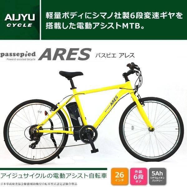 電動アシスト自転車 26インチ ARES クロスバイク シマノ6段ギア 型式認定車両/電動自転車 【代引き注文不可】