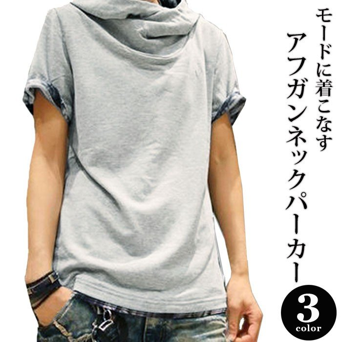 ad9f160aaea7a7 パーカー メンズ tシャツ 半袖 無地 アフガンネック トップス コーデ ...