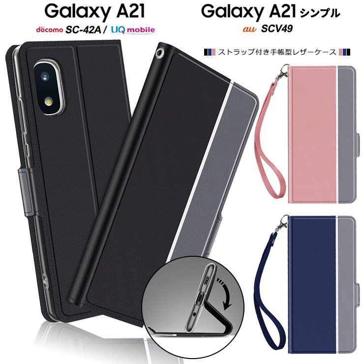 Galaxy A21 シンプル 手帳型 レザーケース 手帳ケース SC-42A docomo  無地 高級 PU ストラップ付き 全面保護 耐衝撃 ドコモ SC42A galaxya21 ギャラクシー thursday