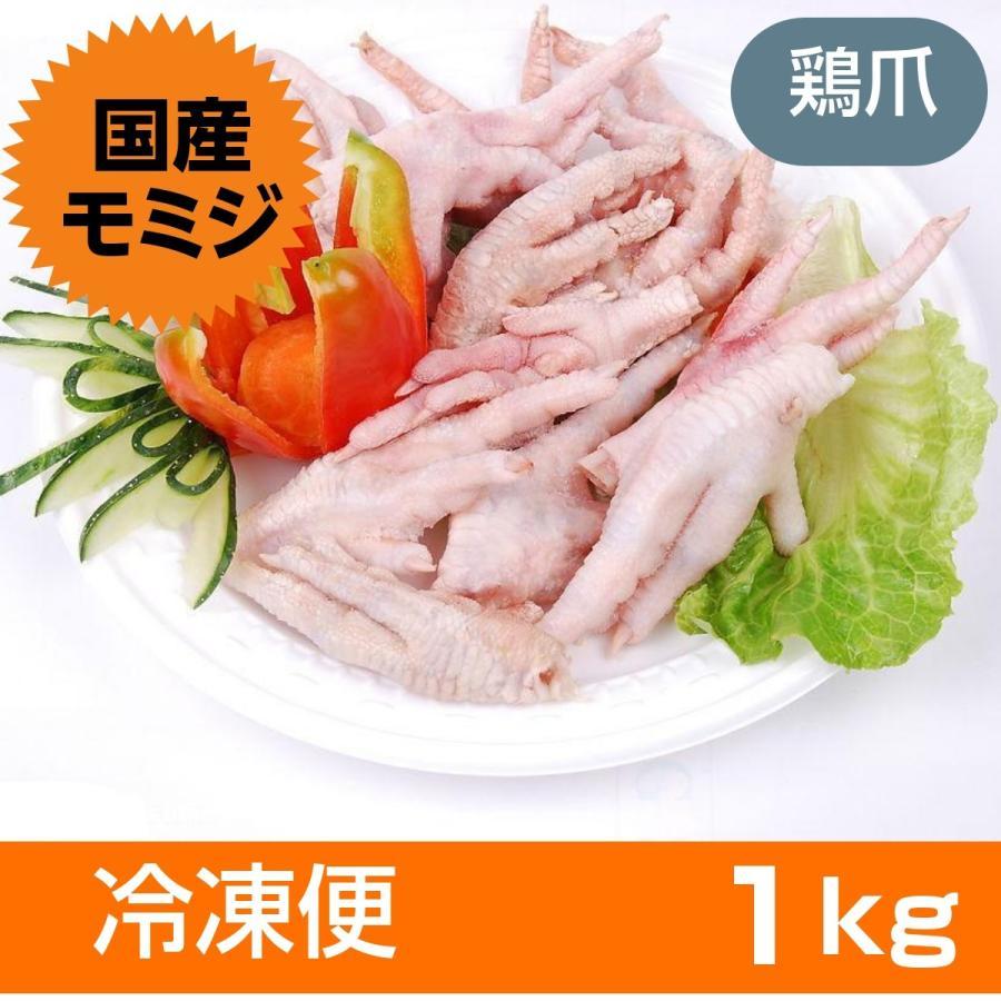 冷凍 国産  モミジ 生鶏爪子 鶏もみじ 鶏のもみじ 1KG  鶏ガラ 鶏の足 鳥肉 鶏の手 鶏肉 鶏爪子 鶏脚 鶏手 中華食材 中華食品 冷凍のみの発送