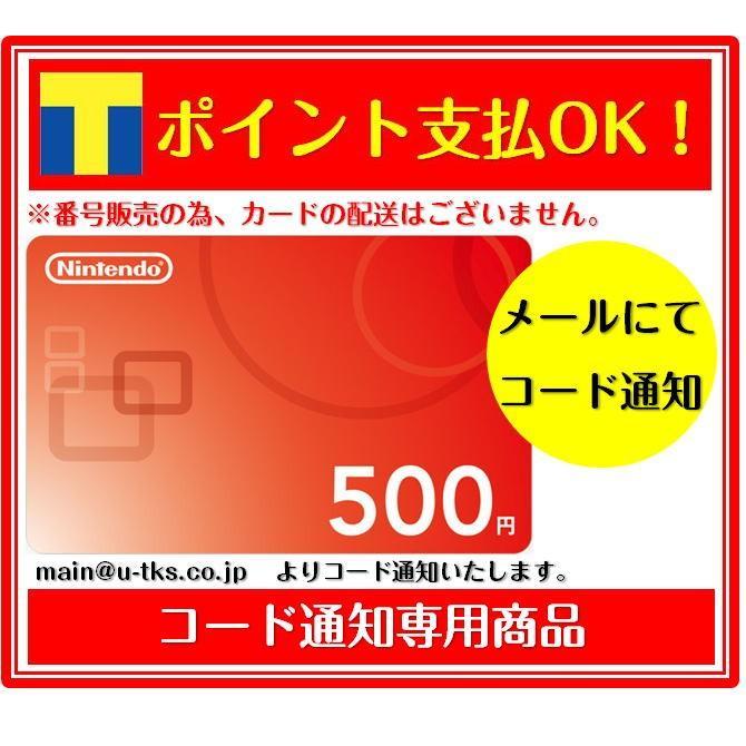 カード コンビニ 円 ニンテンドー プリペイド 1000