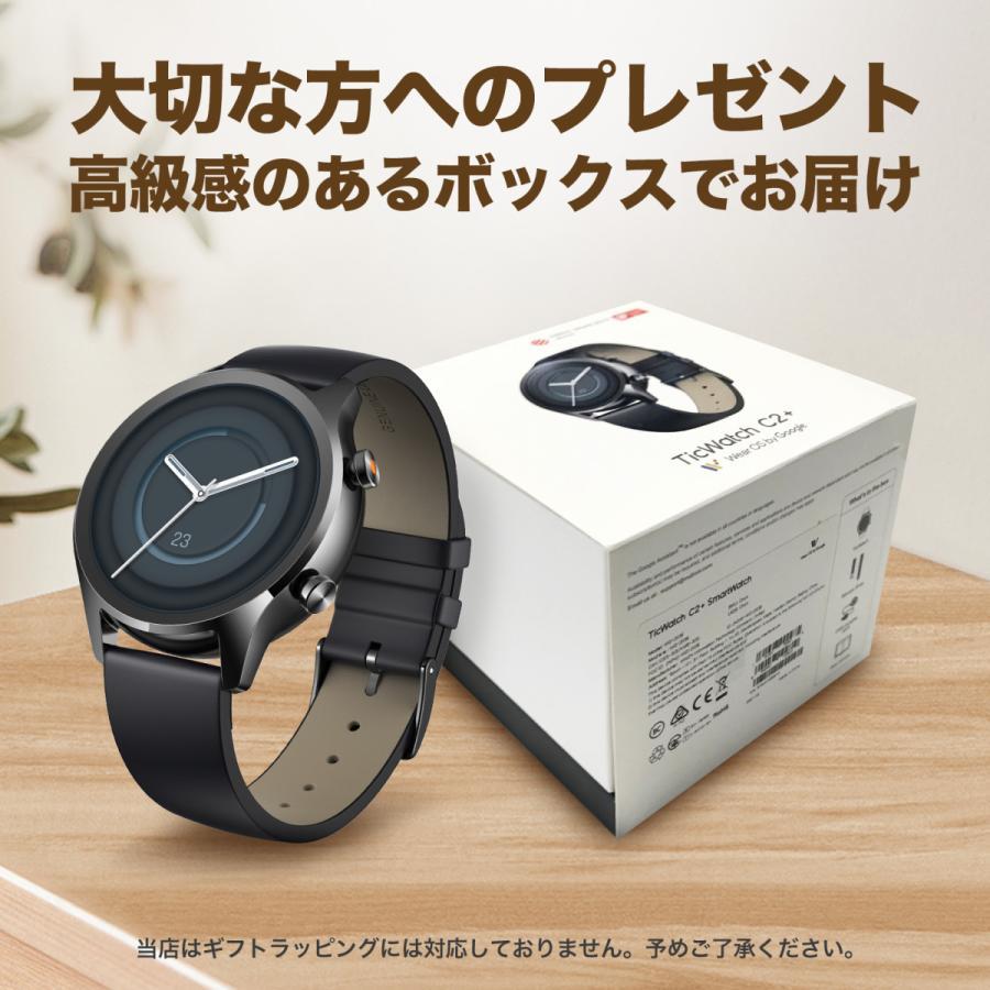 スマートウォッチ TicWatch C2+ ティックウォッチ Wear OS by Google GPS メンズ レディース 腕時計 1GB RAM IP68防水 電話 着信 LINE通知 心拍計 マイク|ticwatch|11