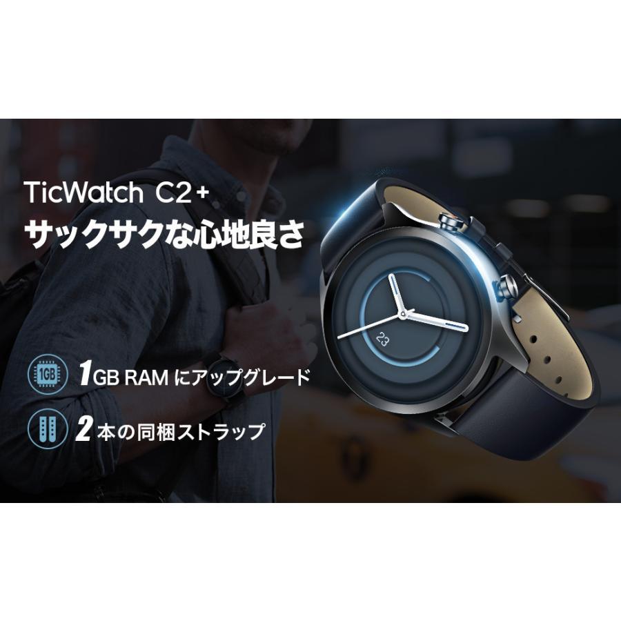 スマートウォッチ TicWatch C2+ ティックウォッチ Wear OS by Google GPS メンズ レディース 腕時計 1GB RAM IP68防水 電話 着信 LINE通知 心拍計 マイク|ticwatch|03