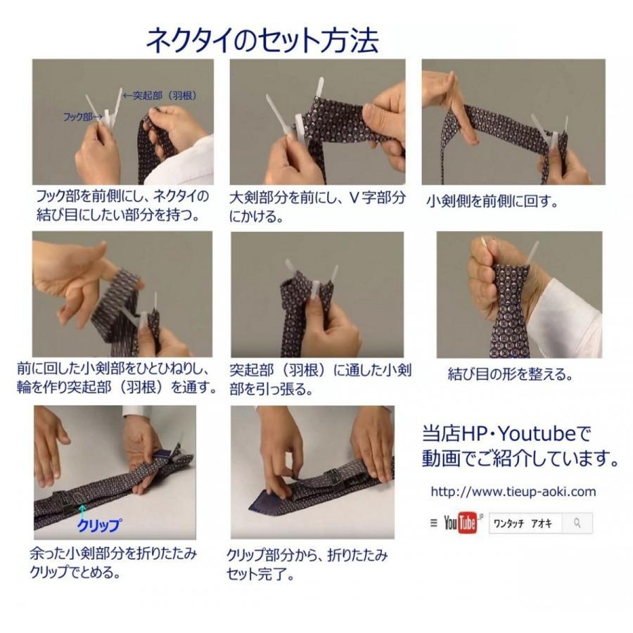 ワンタッチネクタイ 簡単 自作キット「タイアップ」(ネクタイ2本分)【特許商品】 tieup-aoki 05