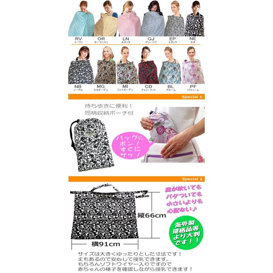 授乳ケープ MUSE(めくれ防止!背面バックル付)4 ワイヤー入り 授乳ケープ ナーシングカバー お口拭き 収納巾着袋 授乳服TA5 tifone 04