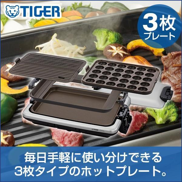 ホットプレート 当店限定販売 CRV-G300SN シルバー タイガー 送料無料 これ1台 3枚プレート 収納 耐久 安全構造 焼き肉 たこ焼き