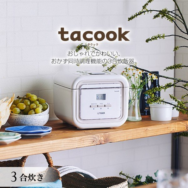 炊飯器ごはん タイガー 3合 大注目 価格交渉OK送料無料 JAJ-G550WN ナチュラルホワイト マイコン 一人暮らし 同時調理 炊飯ジャー 新生活 おかず tacook