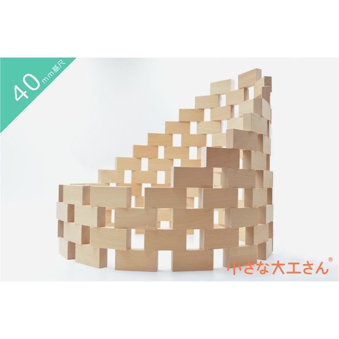 直方体100個 セット 日本製 白木の積み木 無塗装 40-2