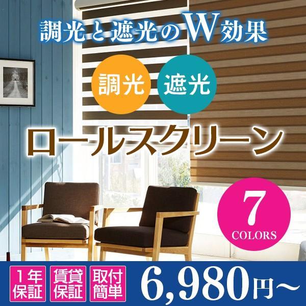 【訳あり】 調光+遮光ロールスクリーン, お菓子ショップパッソ:3520df32 --- grafis.com.tr