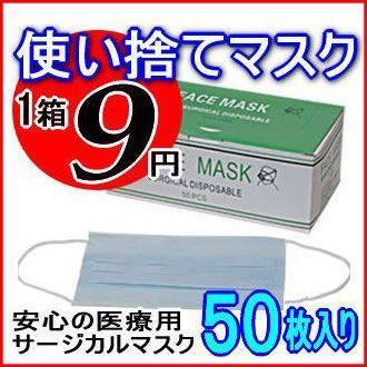 使い捨て マスク人気