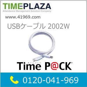新品 AMANO アマノ PC接続式タイムレコーダー用 USB2002Wケーブル白 5年延長保証のアマノタイム専門館Yahoo!店|timecard