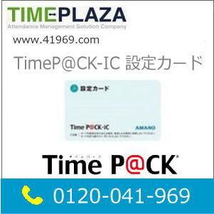 AMANO/アマノ TimeP@CK-iC  タイムパックIC 専用の設定カード 5年延長保証のアマノタイム専門館Yahoo!店|timecard