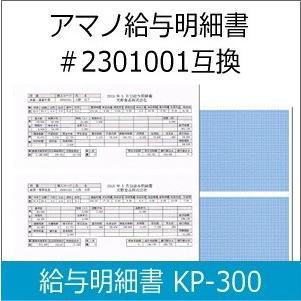 タイムプラザTimePro/タイムプロ用給与明細書 300枚入 KP-300(AMANO アマノ2301001同等品 弊社オリジナル品) 延長保証のアマノタイム専門館|timecard