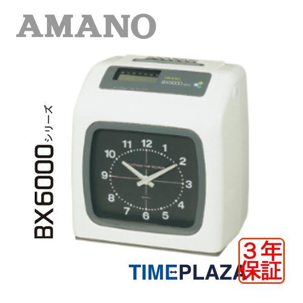 3年間無料延長保証 AMANO アマノ 電子タイムレコーダー BX6200 (2色印字・メロディ機能付)延長保証のアマノタイム専門館Yahoo!店|timecard