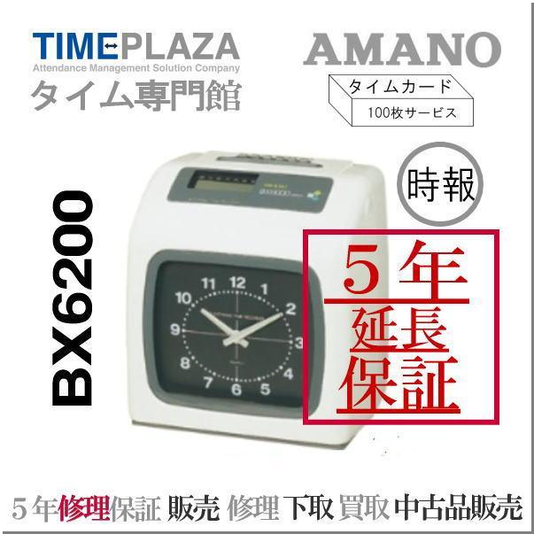 3年間無料延長保証 AMANO アマノ 電子タイムレコーダー BX6200 (2色印字・メロディ機能付)買換応援セール 延長保証のアマノタイム専門館Yahoo!店|timecard