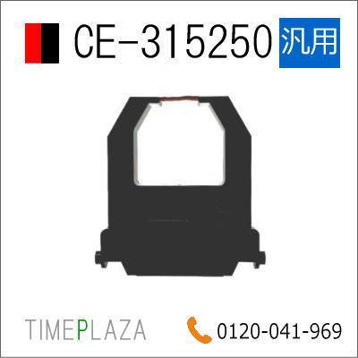 汎用 赤黒インクリボン CE-315250(メーカー型番) アマノ タイムレコーダー EX3000Nc・5100・5200・6100・6200・60i/BX6100・6200/MJR-105・307i/RS-4000 timecard