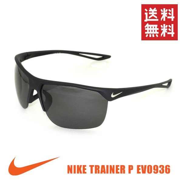 国内正規品 NIKE(ナイキ) サングラス NKE TRINER P EV0936 001 メンズ レディース アジアンフィット UVカット 偏光レンズ