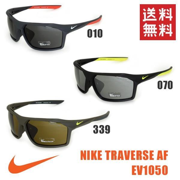 国内正規品 NIKE(ナイキ) サングラス NIKE TRAVERSE AF EV1050 010 070 339 メンズ レディース アジアンフィット UVカット