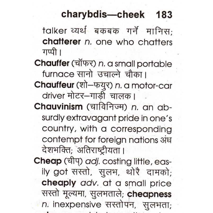 語 ネパール