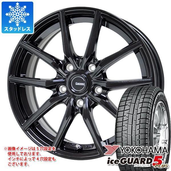スタッドレスタイヤ ヨコハマ アイスガードファイブ プラス iG50 165/55R14 72Q ジースピード G02 4.5-14