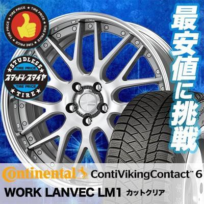スタッドレスタイヤ ホイールセット 225/45R18 95T XL コンチネンタル  ContiVikingContact6 4本セット WORK LANVEC LM1 新品