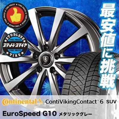 スタッドレスタイヤ ホイールセット 215/65R16 102T XL コンチネンタル  ContiVikingContact6 SUV 4本セット Euro Speed G10 新品