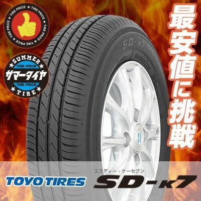 155 超定番 70R13 贈り物 75S トーヨー タイヤ エスディーケ−セブン 1本価格《2本以上ご購入で送料無料》 夏 サマータイヤ 単品 SD-K7