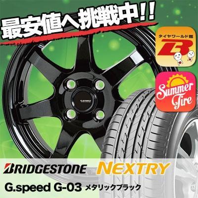 165/60R14 75H ブリヂストン ネクストリー G.speed G-03 サマータイヤホイール4本セット