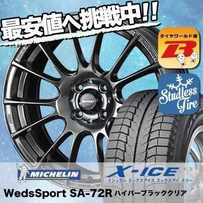 スタッドレスタイヤ ホイールセット MICHELIN X-ICE XI3 185/60R15 88H WedsSport SA-72R 4本セット 新品
