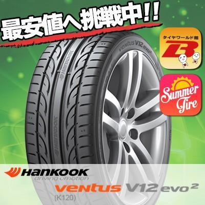 235/40R18 95Y XL ハンコック ベンタス V12 エボ2 K120 235/40ZR18 夏サマータイヤ単品1本価格《2本以上ご購入で送料無料》