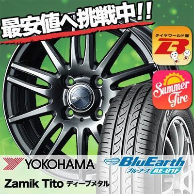 175/65R14 82S ヨコハマ ブルーアース AE01F Zamik Tito サマータイヤホイール4本セット