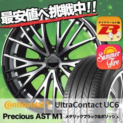 225/55R17 コンチネンタル  ウルトラコンタクト UC6 Precious AST M1 サマータイヤホイール4本セット