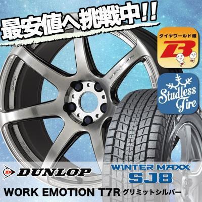 スタッドレスタイヤ ホイールセット DUNLOP WINTER MAXX SJ8 235/60R18 107Q XL WORK EMOTION T7R 4本セット 新品