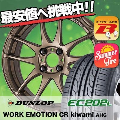 175/65R15 84S ダンロップ EC202L WORK EMOTION CR kiwami  サマータイヤホイール4本セット