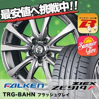 235/45R17 94W ファルケン ジークス ZE914F TRG-BAHN サマータイヤホイール4本セット