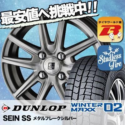 スタッドレスタイヤ ホイールセット DUNLOP WINTER MAXX 02 WM02 165/65R14 79Q SEIN SS 4本セット 新品