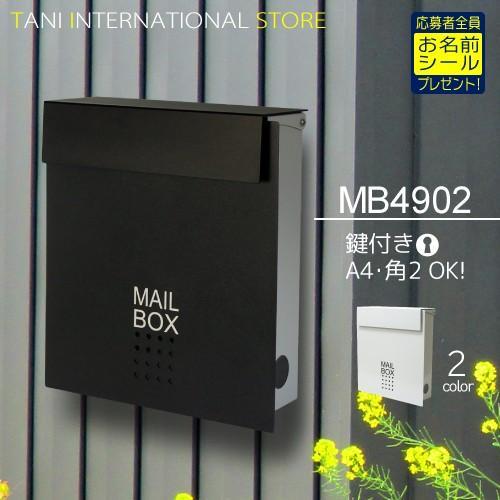 郵便ポスト 郵便受け 新聞受け シンプル おしゃれ 壁掛け 鍵付き EUROデザイナーズポストMB4902 黒