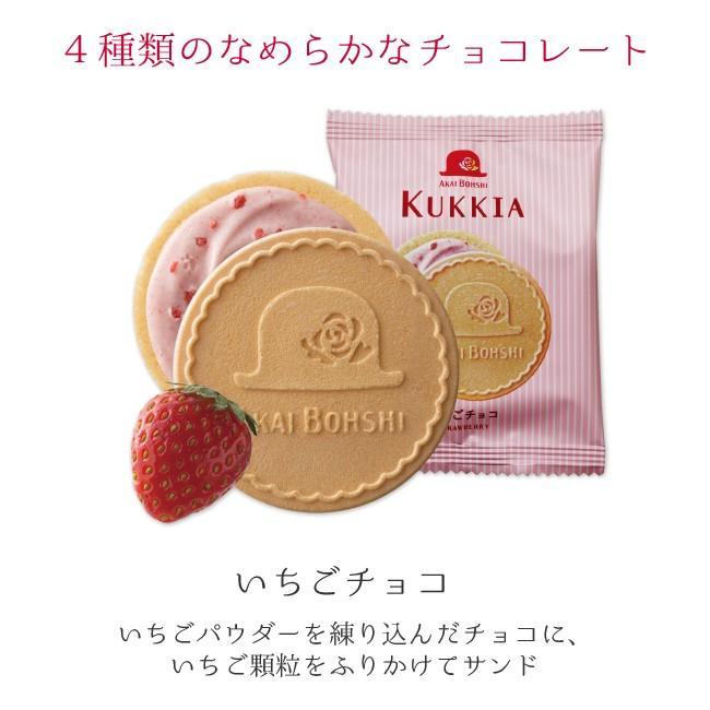 お菓子 赤い帽子 クッキア カトル 4種類12枚入 | クッキー 詰め合わせ おしゃれ かわいい お礼 プチギフト 500円以下 個包装|tivoli-factory|04