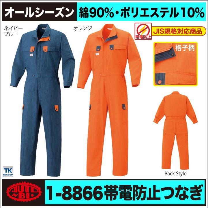 長袖つなぎ 帯電防止つなぎ 作業服 作業着 格子柄 ab-8866-b ツナギ続服/ツヅキ/つなぎ