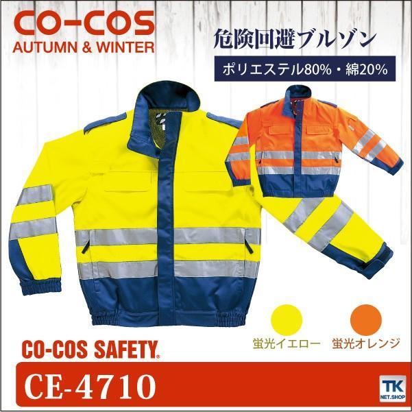 作業ブルゾン セーフティ 作業服 作業着 作業ジャンパー CO-COS コーコス 高視認性 危険回避ブルゾン 作業服 作業着 cc-ce4710-b