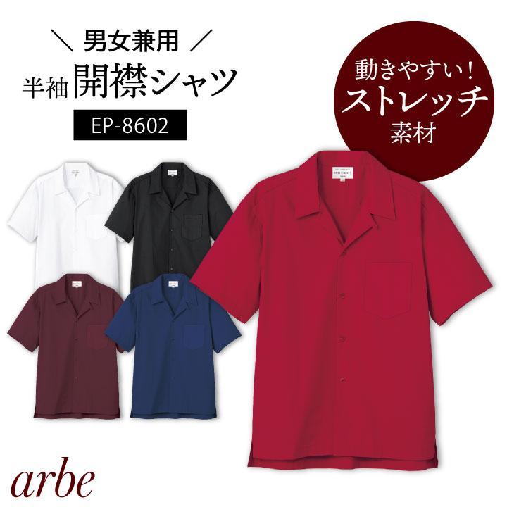 インナー 開襟 シャツ 【Lesson5