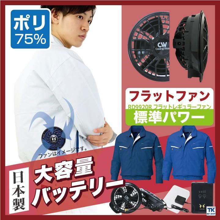 空調風神服 空調服 作業服 サンエス 涼しい作業服 (空調服+ファンセットRD9920R+リチウムイオンバッテリーセットRD9890J) ss-ku90470-l