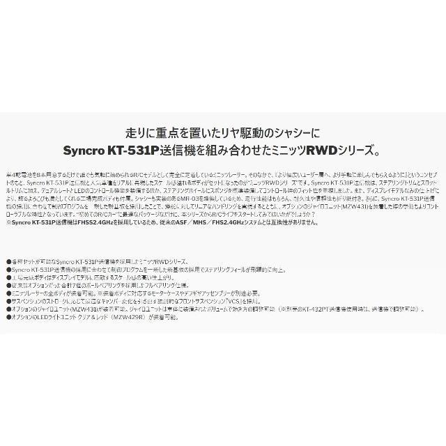 京商  32338GY MR03RWD r/s メルセデス AMG GT3 グレー/イエロー|tk-store777|10